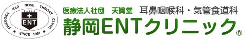 静岡ENTクリニック | 静岡市の耳鼻咽喉科